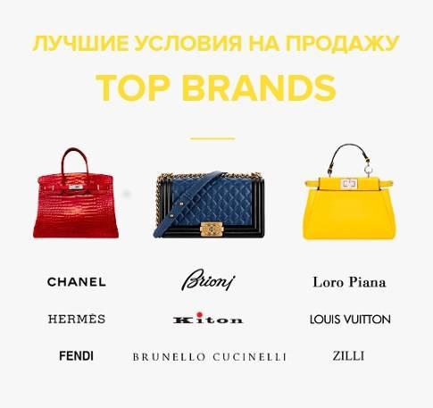 7a7c2be678a Комиссионный магазин брендовой одежды бутик